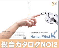 KAMEDA 総合カタログNo.10