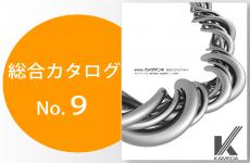 KAMEDA 総合カタログNo.9