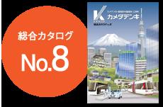 KAMEDA 総合カタログNo.8