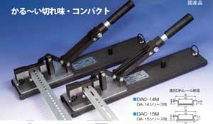 DIN-Rail-Cutter