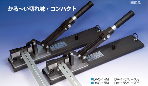 Din-Rail-Cutter_topic